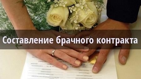 Помощь в составлении брачного договора