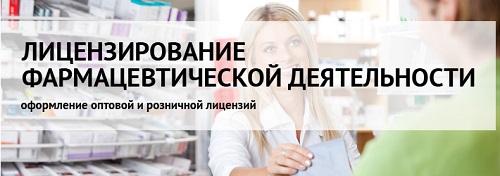 Помощь в получении лицензии на фармацевтическую деятельность