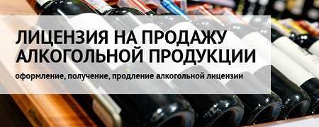 Помощь в получении лицензии на торговлю алкоголем