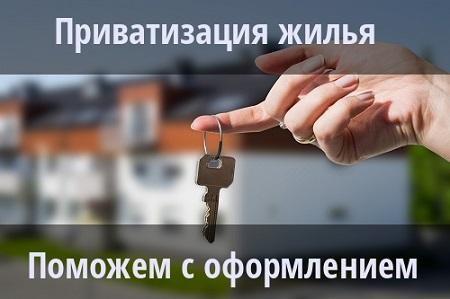 Помощь в приватизации жилья в Сургуте
