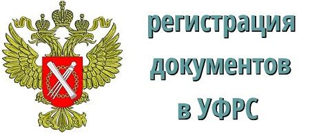 Регистрация документов в УФРС