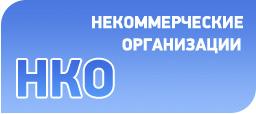 Регистрация НКО в Сургуте