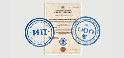 Регистрация ООО и ИП в Сургуте