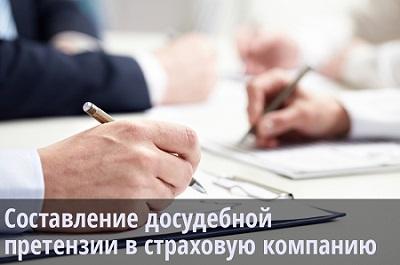 Составление досудебной претензии в страховую компанию