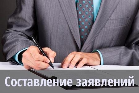 Составление заявлений, претензий, ходатайств