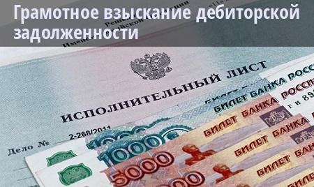 Взыскание дебиторской задолженности стоимость услуг государство спишет долги